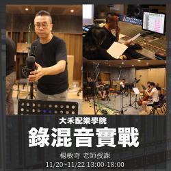 11月 楊敏奇 配樂錄混音實戰研習 - 大禾配樂學院