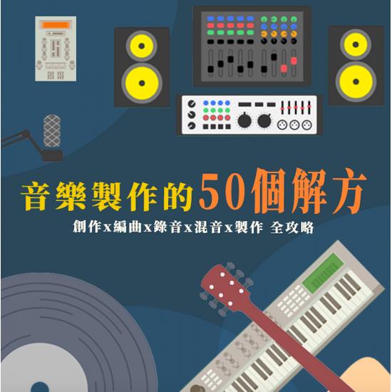 (已結束) 音樂製作的50個解方- 創作x編曲x錄音x混音x製作全攻略