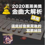 (已結束)講座:2020葛萊美獎金曲大解析-這些好音樂背後的寫歌秘技