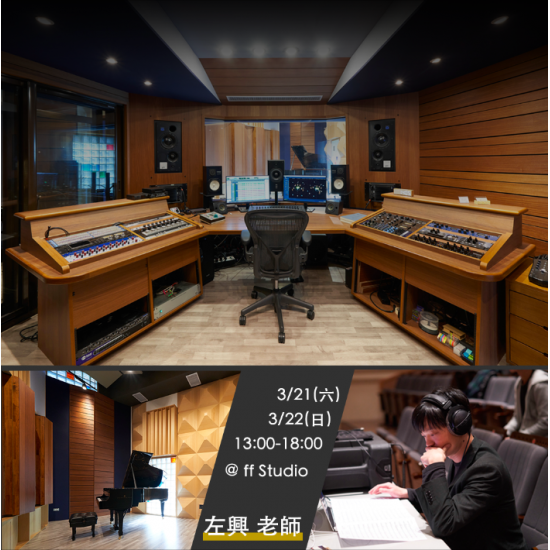 3月 弦樂/鋼琴 錄混音製作研習營-完整掌握器樂的聲響美學