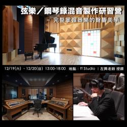 12月 弦樂/鋼琴錄混音製作研習營-完整掌握器樂的聲響美學