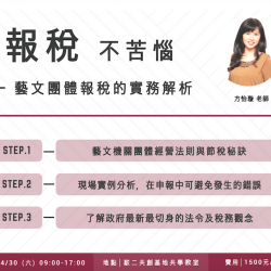 (已結束)【報稅不苦惱 —藝文團體報稅的實務解析】高雄場