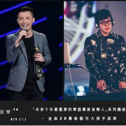 (已結束) 宅音樂十四:「未來十年最重要的華語幕後音樂人」系列講座 − 金曲28幕後製作大推手底家 一日套票