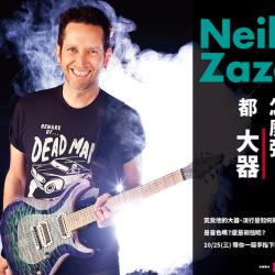 (已結束) 大器吉他英雄代言人 − Neil Zaza 吉他大師講座