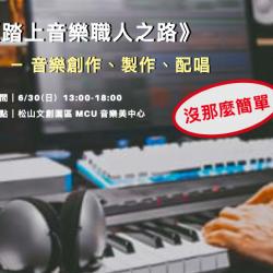 (已結束)【踏上音樂職人之路-音樂創作、製作、配唱,沒那麼簡單!】