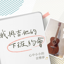 (已結束)【我與吉他的下班約會 - 心中小小的音樂夢】