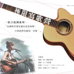 (已結束)【極限寫歌營之一把吉他闖歌壇】PiA 高雄場
