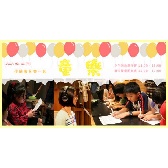 (已結束) 2017 春季「童樂」-  一日套票