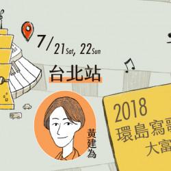 (已結束)【2018 環島寫歌大富翁-黃建為台北站】