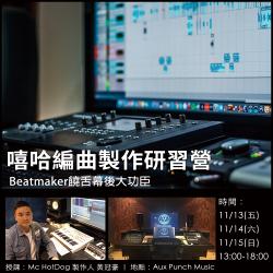 11月 嘻哈編曲製作研習營 - Beatmaker 饒舌幕後大功臣