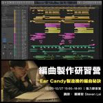12月 編曲製作研習營-Ear Candy製造機的編曲秘訣