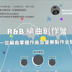 (已結束)11月 R&B 編曲創作營-從編曲掌握作曲及音樂製作全貌