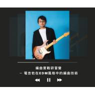 (已結束) 1月 編曲實戰研習營-電吉他在EDM風格中的編曲技術