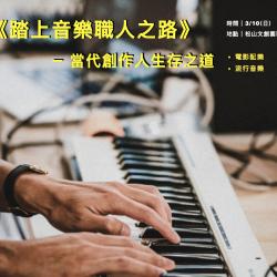 (已結束) 【踏上音樂職人之路-當代創作人生存之道】