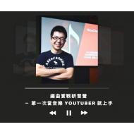 (已結束) 6月 編曲實戰研習營-第一次當音樂Youtuber就上手