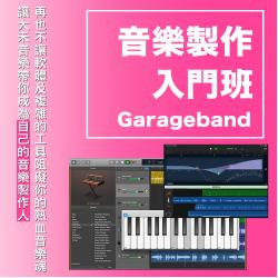 (第四期) 7月 Garageband  音樂製作入門班