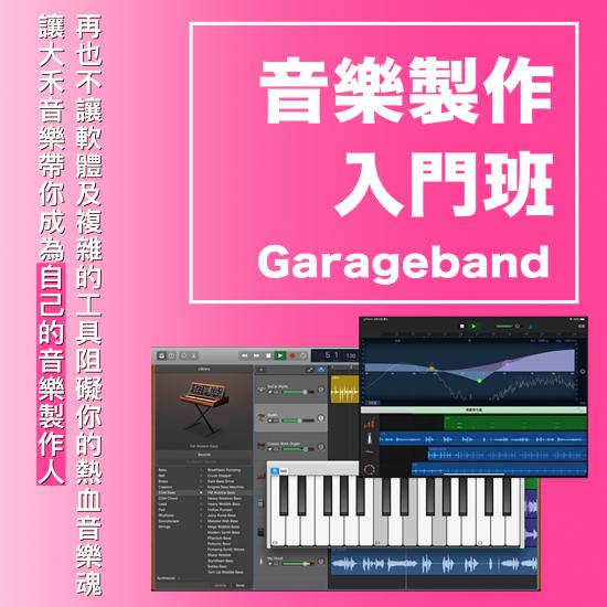 (第四期) 5月 Garageband  音樂製作入門班