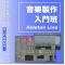 3月 Ableton Live 音樂製作入門班