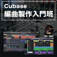 6月 Cubase編曲製作入門班
