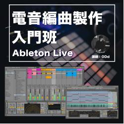 6月 Ableton Live 電音編曲製作入門班