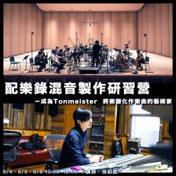 配樂錄混音製作研習營 - 成為Tonmeister 將樂譜化作樂曲的藝術家