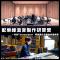 9月 配樂錄混音製作研習營 - 成為Tonmeister 將樂譜化作樂曲的藝術家