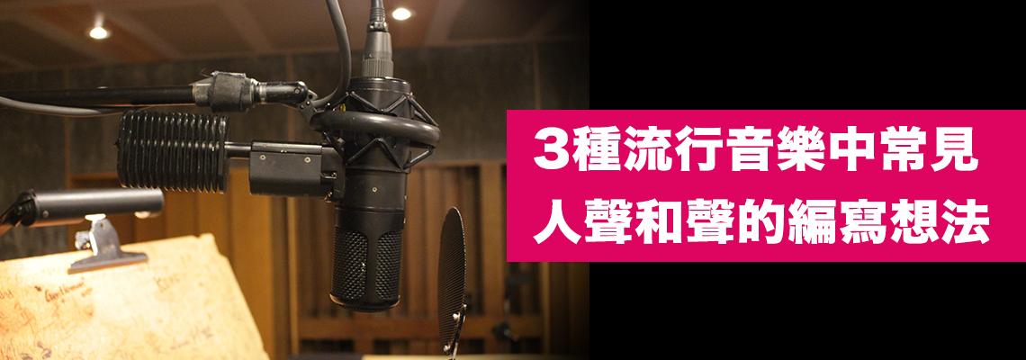 3種流行音樂中常見 人聲和聲的編寫想法