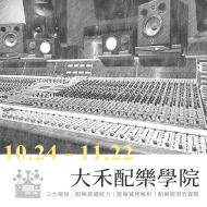 大禾配樂學院 Harvest Score Music Academy