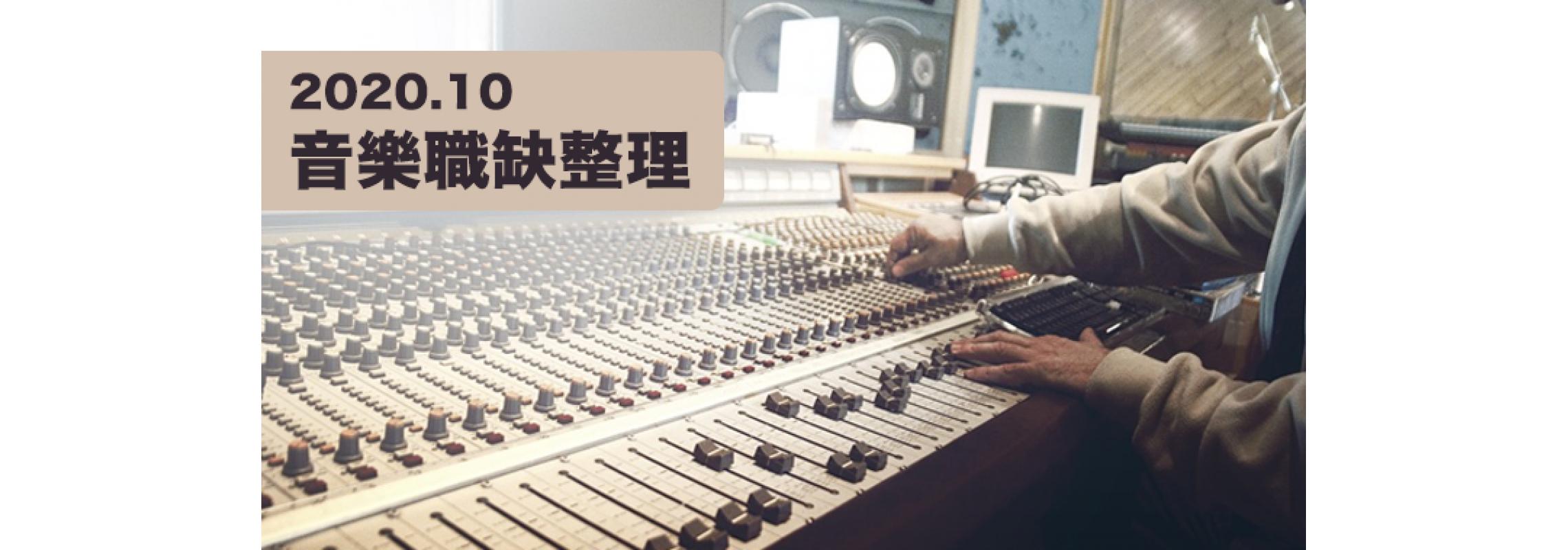 【踏上音樂職人之路】2020 10月音樂職缺更新