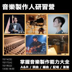 10月 音樂製作人研習營-掌握音樂製作能力大全 A&R/詞曲/編曲/配唱/後製
