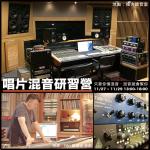 11月 唱片混音研習營-只要你懂混音,混音就會幫你