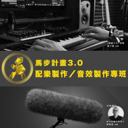 馬步計畫3.0 配樂製作/音效製作專班