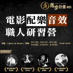 馬步計畫4th-電影配樂音效 職人研習營