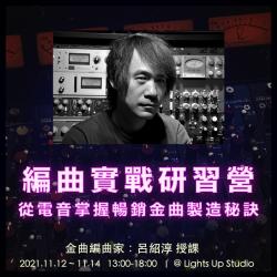 11月 編曲實戰研習營 - 從電音掌握暢銷金曲製造秘訣