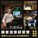 3月 錄音混音研習營-接案Engineer必備技術力:配音、音樂、聲效