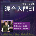 3月 ProTools 混音入門班