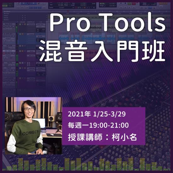 1月 ProTools 混音入門班