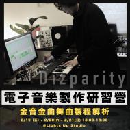 2月 電子音樂製作研習營-金音金曲舞曲製程解析