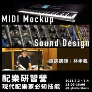 7月 配樂研習營-MIDI Mockup、Sound Design 現代配樂家必知技能