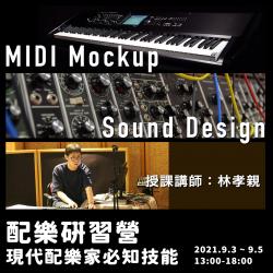 9月 配樂研習營-MIDI Mockup、Sound Design 現代配樂家必知技能