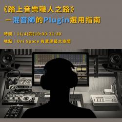 【前導講座】踏上音樂職人之路-混音師的Plugin選用攻略