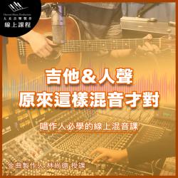 【吉他&人聲 原來這樣混音才對】-唱作人必學的線上混音課
