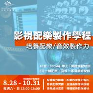 影視配樂製作學程-線上視訊授課單堂選修