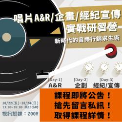 (即將公佈)10月 A&R/企畫/經紀宣傳 實戰研習營-新世代的音樂行銷求生術