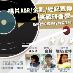 10月 A&R/企劃/經紀宣傳 實戰研習營-新時代的音樂行銷求生術