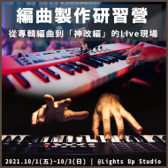 10月 編曲製作研習營-從專輯編曲到「神改編」的Live現場