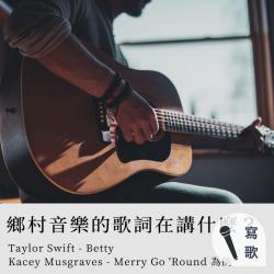【歌詞】鄉村音樂的歌詞在講什麼?Taylor Swift、Kacey Musgraves為例