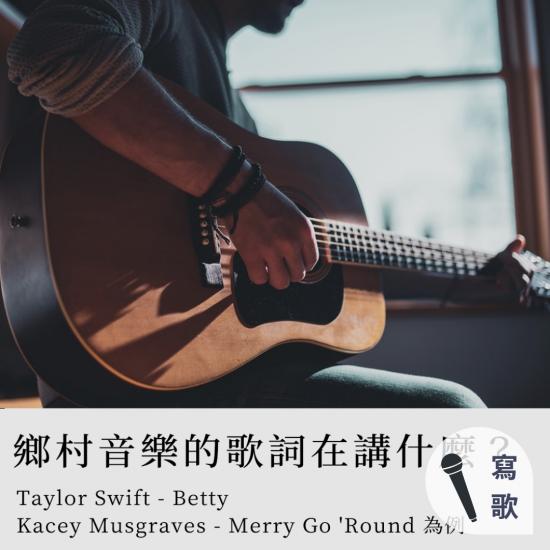 【鄉村音樂的歌詞在講什麼?】Taylor Swift-Betty、Kacey Musgraves - Merry Go 'Round為例