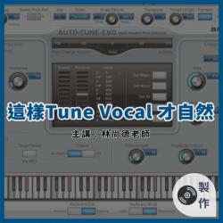 【製作】這樣Tune Vocal 才自然