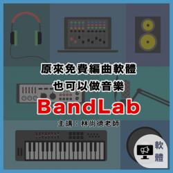 【軟體】原來免費編曲軟體也可以做音樂 - BandLab